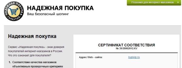 Знак соответствия российского магазина требованиям защиты клиентов