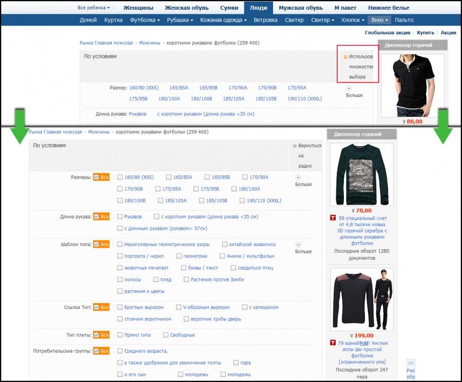 как заказать на TaoBao