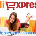 Доставка товаров на Алиэкспресс: подробный разбор всех вариантов и способов доставки, отвечаем на популярные вопросы
