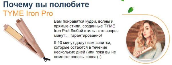 Утюжок плойка Tyme Iron Pro для красивых локонов отзывы