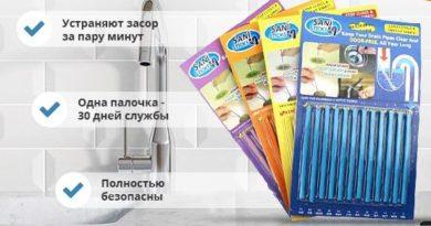 Палочки для чистки труб Sani Sticks — одна штука и труба чистая!