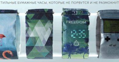 Универсальные бумажные часы Papercuts Watch: прочные, для плавания и повседневного ношения