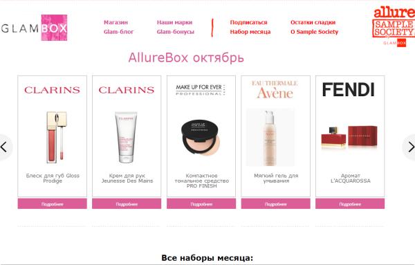 коробочка Glambox