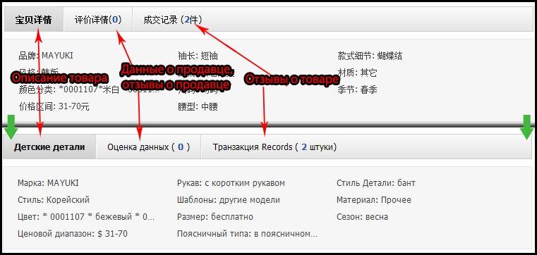 TaoBao order