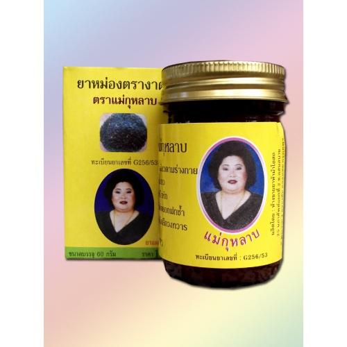 черный тайский бальзам