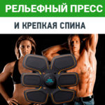 Электрический стимулятор мыщц EMS TRAINER: красивый пресс, спина и ноги!