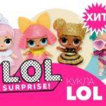 Обзор детской игрушки — Кукла Лола (L.O.L) в шарике