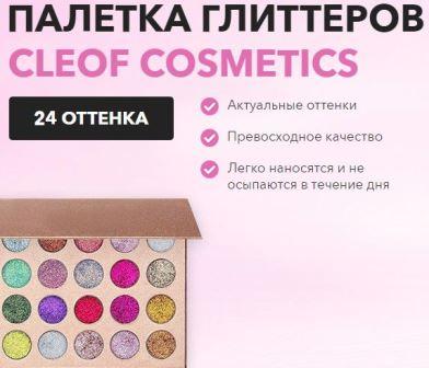 Палетка глиттеров Cleof Cosmetics — обзор товара