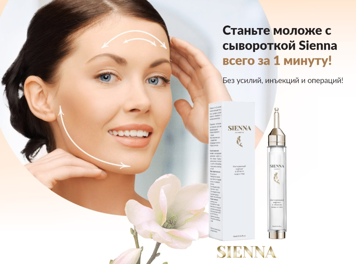 Сыворотка Sienna Lifting для омоложения кожи быстрого действия