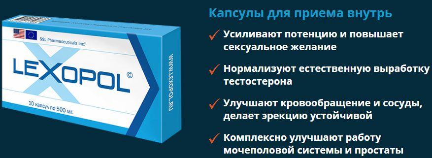 LEXOPOL для повышения потенции в Киеве