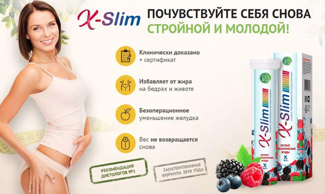 X-Slim для похудения в Элисте