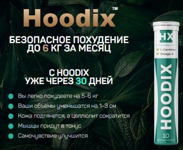 Hoodix для сжигания жира в Саратове