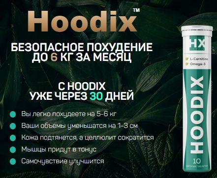 Что такое Hudix