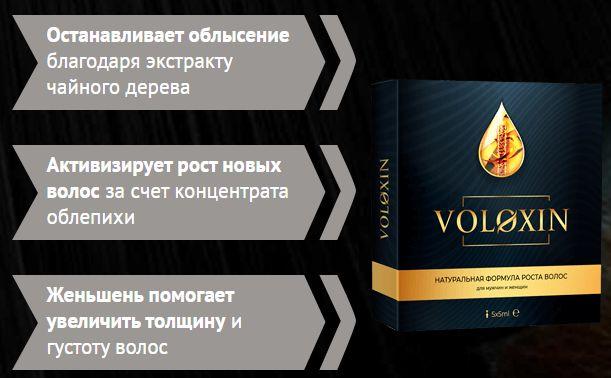 Что такое Волоксин