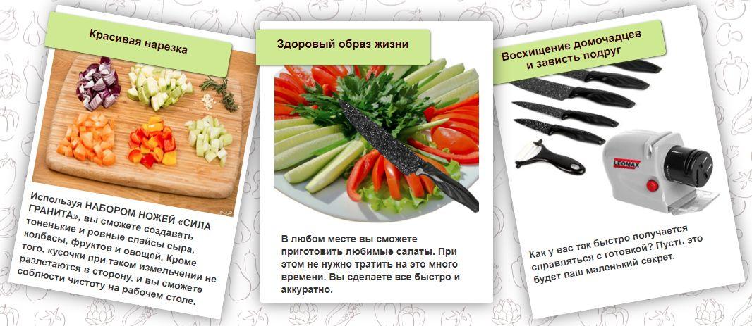 Как использовать ножи Сила Гранита
